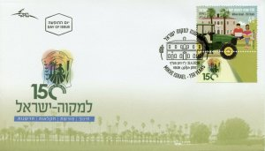 Israel Stamps 2020 FDC Mikve 150 Years Tractors Architecture 1v Set