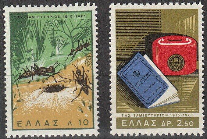 Stamp Greece Sc 838-9 1965 St Andrews Church MNH