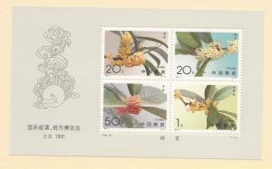 China (Peoples Rep.), 2566a, Flowers S/S(4), MNH