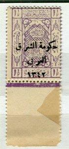 SAUDI ARABIA; 1924 classic Mecca issue Caliph King Hussein 1.5pi Mint marginal