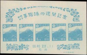 1947 Japan #395, Complete Set Souvenir Sheet, No Gum As Issued
