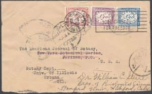 EGYPT 1954 Official stamps on cover to USA - redirected NY to Urbana........F172