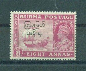 Burma sc# 80 mh cat value $2.50