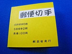 JAPAN -  SCOTT # 958a  -  MNH    (kb)