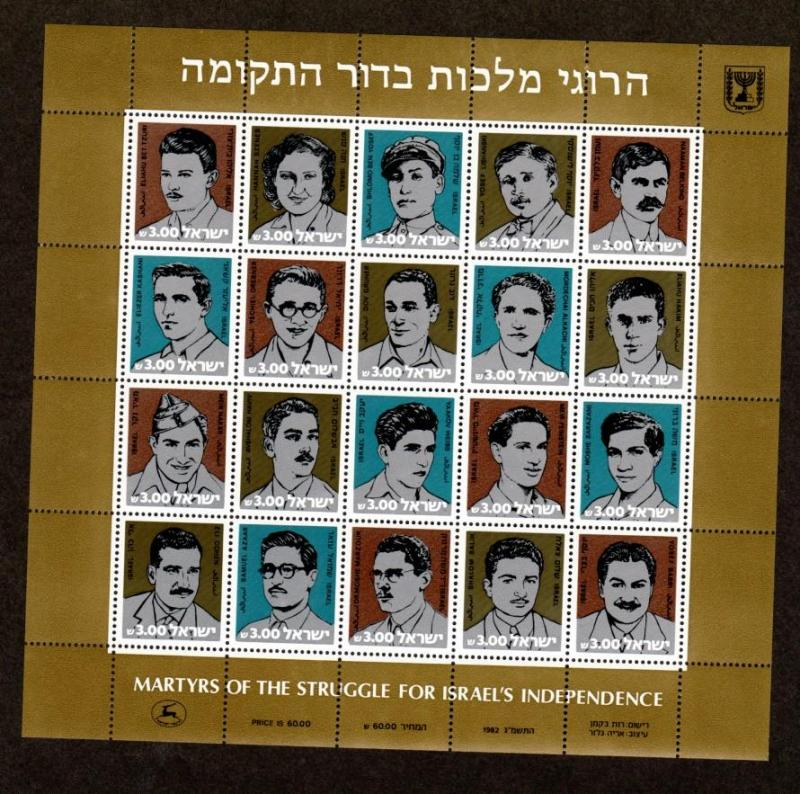 Israel 831 Mint NH MNH Sheet Martyrs!