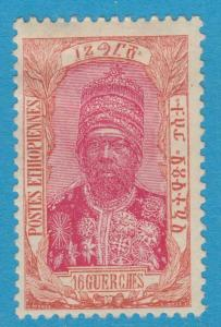 ETHIOPIA 93 MINT HINGED OG *  NO FAULTS EXTRA FINE !