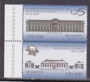 Belarus # 315, Minsk Post Office, Mint Never Hinged pair