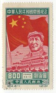 China PRC Scott 31 Used!