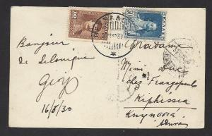 GREECE 1930 INDEPENDENCE CENTENARY ISSUES on Real Photo Picture Post Card