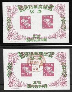 Doyle's_Stamps: MNH & Cnx 1948 Mishima Exhibit Souvenir Sheets, Scott #407 NGAI