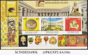 INDIA - 2014 INDIAN MUSEUM KOLKATA MIN/SHT MNH ERROR MAJOR PERFORATION SHIFTED