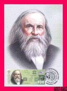 KYRGYZSTAN 2019 Famous People Chemistry Scientist Mendeleev UNESCO Maximum Card