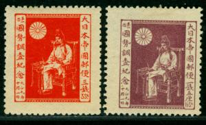 JAPAN  1920  1st CENSUS  set Sk# C24-25  MINT MH