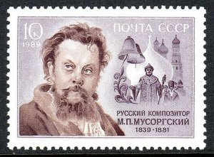 Russia 5754, MNH. Modest Petrovich Mussorgsky, composer, 1989