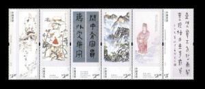 Hong Kong Paintings Calligraphy Professor JAO Tsung-I 饒宗頤 strip set MNH 2017