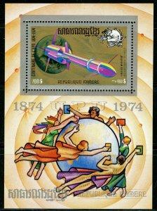 1974 Cambodia 404/B52 100 years of ITU / Raketa 8,00 €