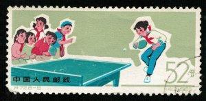 1965, Children's Games, China, Sport, 52分 (RТ-573)