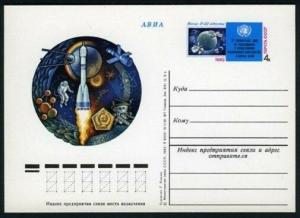 Russia PC Michel 103. UN Conference of Outer Space for Peaceful Purposes,1982.