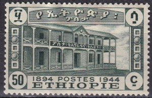 Ethiopia #276  Unused CV $22.50 (Z6144)
