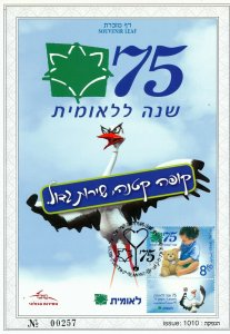 ISRAEL 2009 75th ANNIVERSARY NATIONAL HEALTH ORGANISATION S/LEAF CARMEL # 582