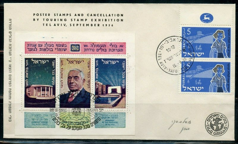 ISRAEL 1956 TOURING STAMP EXHIBITION POSTER STAMP SOUVENIR SHEET ON COVER