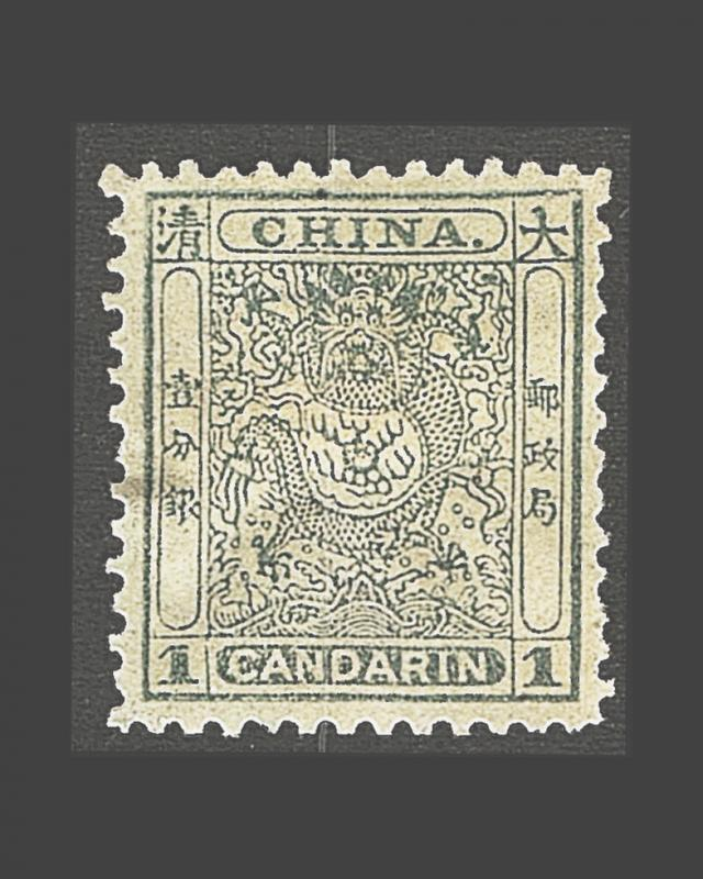 VINTAGE: CHINA 1888  USD HHR  SCOTT # 13 $55 LOT #928C