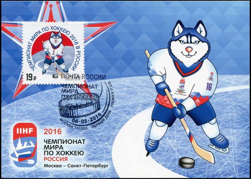 Russia. 2016. The 2016 IIHF World Championship Russia (Mint) Maximum Card
