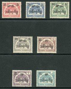 Burma Telegraph Official 1954 Barefoot 8/14 Set of 7 U/M