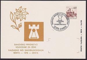 YUGOSLAVIA 1978 CHESS postcard and commem Chess postmark...................7294