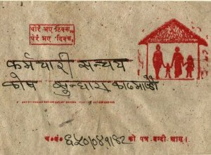 NEPAL Cover SERVICE FRANKING Locally produced and printed envelope 1919 AQ171