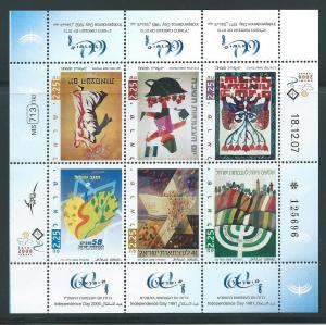 Israel 1728 2008 Independence Day Posters s.s. MNH