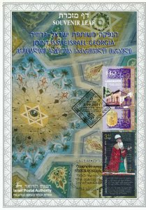 ISRAEL 2001 JOINT ISSUE WITH GEORGIA S/LEAF CARMEL #415