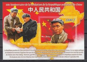 Gabon, 2009 issue. China`s 60th Anniversary, IMPERF s/sheet.