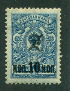 Armenia 1919 #97 MH SCV(2020)=$1.75