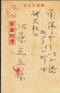 194X, Gunji Yubin, Central China, Expeditionary Force, See Remark (M5101)
