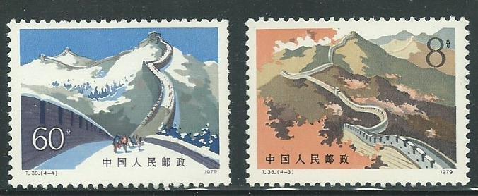 1979 Peoples Republic of China Scott Catalog Number 1481-1482 Unused Never Hinge