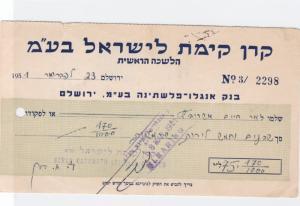israel 1951  stamps cheque receipt  ref r14661
