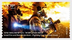 Stamps of Israeli 2021- ATM Firefighting & Rescue Extinguishing Fires In Fields