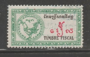 Cambodia Revenue fiscal Stamp Type A Rooster  3-7e-21-15