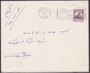 SUDAN 1958 cover ex PM's office - Visit Erkowit Summer Resort slogan cancel.1413