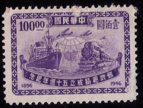 CHINA (1946) ship,plane & train violet  MH.Og F-VF