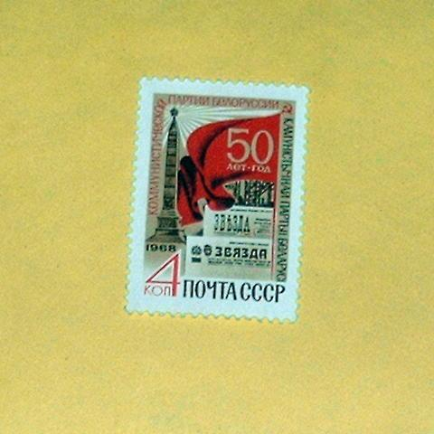 Russia - 3548, MNH Complete-Monument, News Banner. SCV-$0.50