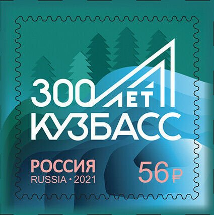Russia 2021. The 300th Anniversary of Kuzbass (MNH OG) Stamp