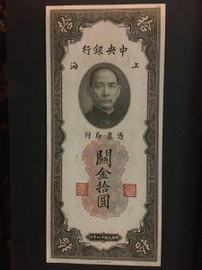 China banknote,  UNC, Genuine,  List 1858