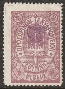 Crete 1899 Sc 45 Russian office MH* some disturbed gum