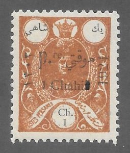 Iran Scott # 681 Mint 1c overprinted Stamp 2018 CV $20.00