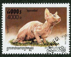 Cat Breeds, Sphinx. 1998 Cambodia, Scott #1712. Free WW S/H