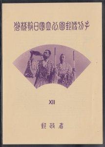 Japan Scott #572a MNH S/Sheet With Folder