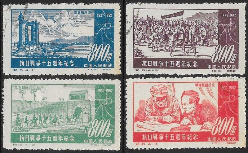 People's Republic of China 155-158 Used - Chinese-Japanese War 15th Anniversary