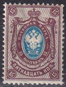 Russia #62 F-VF Unused CV $20.00 (Z6103)
